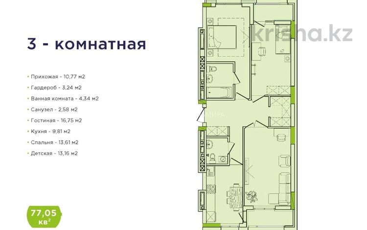 3-комнатная квартира, 78.55 м², 10/13 этаж, проспект Туран 77 — проспект Улы Дала за ~ 22.8 млн 〒 в Нур-Султане (Астана), Есиль р-н