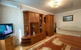 1-комнатная квартира, 65 м², 4/5 этаж посуточно, Достык 240 за 7 500 〒 в Уральске