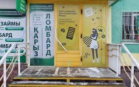 Магазин площадью 32.5 м², Ленина 36 за 20 млн 〒 в Рудном