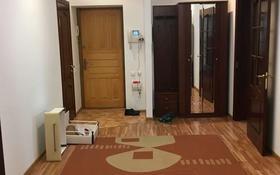 4-комнатная квартира, 150 м² помесячно, Достык 97 за 450 000 〒 в Алматы