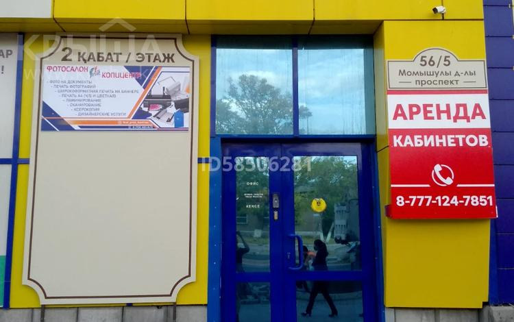 Офис площадью 147 м², Пр.Комсомольский 56/5 за 2 200 〒 в Темиртау