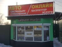 Помещение площадью 10 м², проспект Абая — Путевая за 2.5 млн 〒 в Усть-Каменогорске