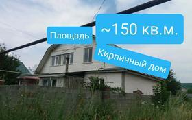 8-комнатный дом, 147.3 м², 8 сот., улица Кенеса Нурпеисова (Туздыбастау) за ~ 24.7 млн 〒 в Алматы