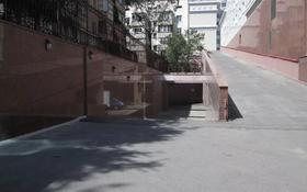 Парковочное место, 521,522 за 3.9 млн 〒 в Алматы, Бостандыкский р-н