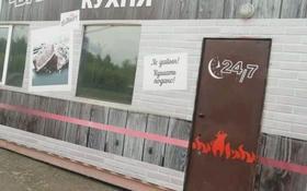 Сдам кафе за 1 000 〒 в Усть-Каменогорске