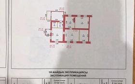 4-комнатный дом, 72.7 м², 10 сот., Строительный переулок 3 — Гагарина за 25.7 млн 〒 в Уральске