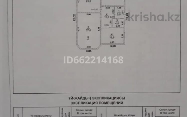 3-комнатный дом, 120 м², 6 сот., 23 улица за 26 млн 〒 в