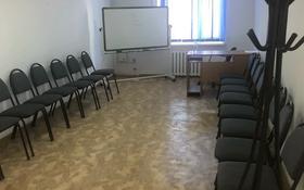 Офис площадью 22.8 м², Алтынсарина 14 б за 2 000 〒 в Актобе, Старый город