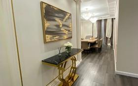 4-комнатная квартира, 160 м², 17/19 этаж, Кабанбай батыра 5 за 170 млн 〒 в Нур-Султане (Астана), Есиль р-н