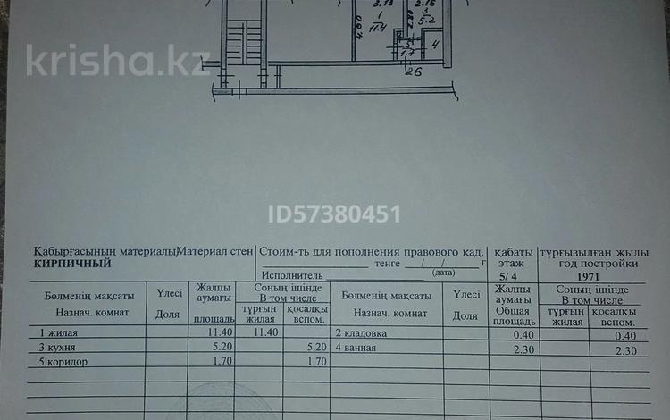 1-комнатная квартира, 21 м², 4/5 этаж, Кабландыбатыра 26 /1 за 5.5 млн 〒 в Костанае