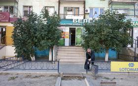 Магазин площадью 80 м², Молдагалиева 28 за 30 млн 〒 в Атырау