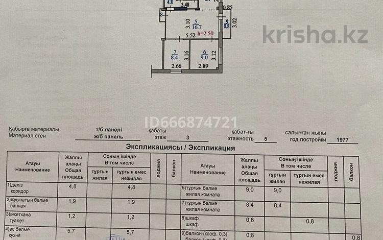 3-комнатная квартира, 49.3 м², 3/5 этаж, Михаэлиса 22/1 за 16.5 млн 〒 в Усть-Каменогорске