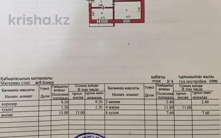 2-комнатная квартира, 47.2 м², 2/4 этаж, Куляш Байсейитовой 103 за 10 млн 〒 в Нур-Султане (Астана), Сарыарка р-н