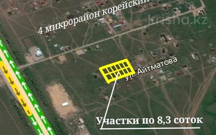 Участок 8 соток, Жибек жолы Улица Туран и Айтаматова — 4 микрорайон за 2.8 млн 〒 в Нур-Султане (Астана)