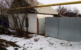 3-комнатный дом, 45 м², 6 сот., Орманшы — Морозова за 8.5 млн 〒 в Уральске