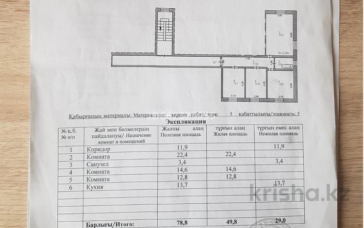 3-комнатная квартира, 78.8 м², 5/5 этаж, Сураганова 12/2 за 9 млн 〒 в Павлодаре