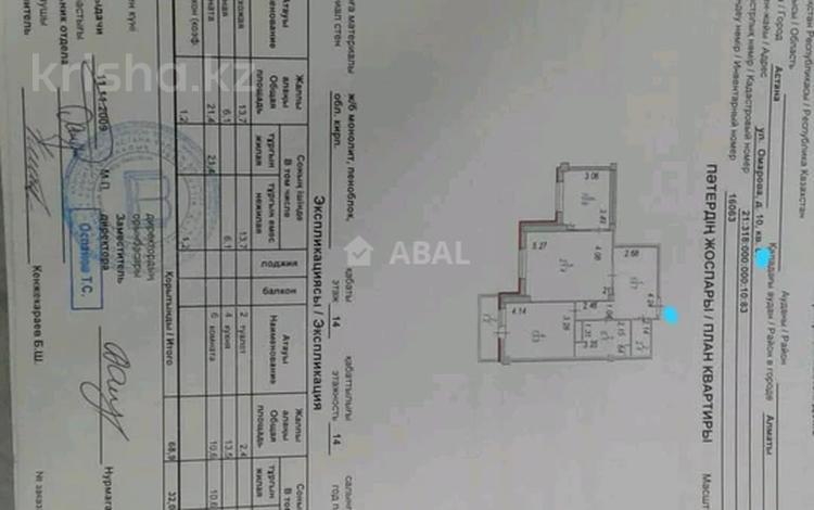 2-комнатная квартира, 68 м², 14/14 этаж, Омарова 10 за 24 млн 〒 в Нур-Султане (Астана), Алматы р-н