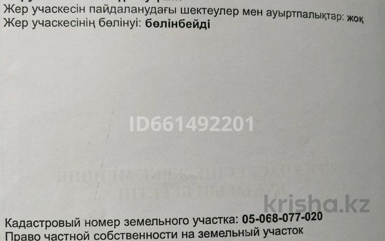 Участок 25 соток, Бобровка за 700 000 〒