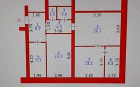 3-комнатная квартира, 80 м², 2/4 этаж, проспект Независимости 11 — Семёнова за 16 млн 〒 в Риддере