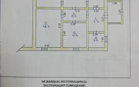 4-комнатный дом, 78.1 м², 6.78 сот., № 1 18 за 3 млн 〒 в Аулиеколе