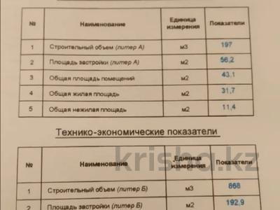 7-комнатный дом, 179 м², 10 сот., Жайна 7 — Асанбай ата за 21 млн 〒 в Туркестане — фото 10