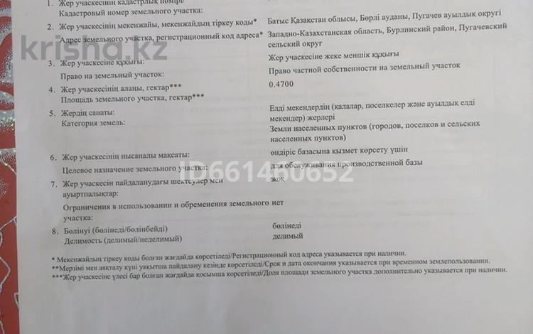 Промбаза 0.47 га, П. Березовка 62 за 30 млн 〒 в Западно-Казахстанской обл.
