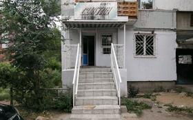 Магазин площадью 40 м², улица Ерганата Кушербаева 64б за 50 000 〒 в Экибастузе