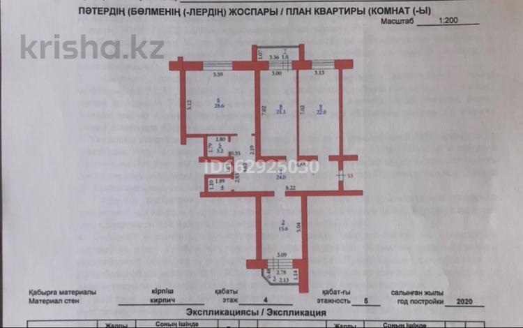 3-комнатная квартира, 120 м², 4/6 этаж, Батыс-2 48Г/2 за 17 млн 〒 в Актобе, мкр. Батыс-2