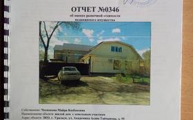 10-комнатный дом, 364 м², 6 сот., Тайманова 59 за 62 млн 〒 в Уральске