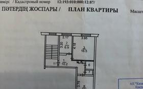 2-комнатная квартира, 49.4 м², 5/5 этаж, Темирбаева 12 — Аль-Фараби за 12.5 млн 〒 в Костанае