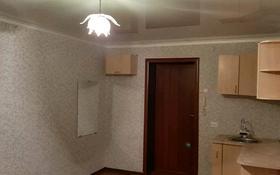 1-комнатная квартира, 18 м², 3/5 этаж, улица Нурсултана Назарбаева за 4 млн 〒 в Петропавловске