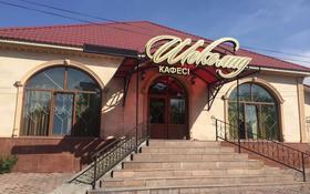 Кафе Шоколад за 65 млн 〒 в Есик