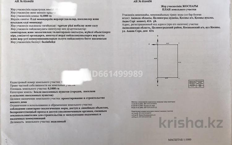 Участок 10 соток, Акан сере 43 А за 15 млн 〒 в Акмолинской обл.