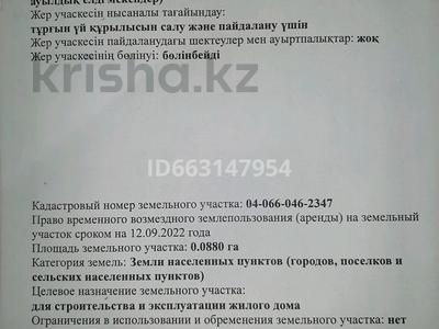Участок 8 соток, Мкр Кокарна — 5 за 3 млн 〒 в Атырау