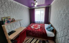 2-комнатная квартира, 41 м², 5/5 этаж, Сандригайло 74 за 6 млн 〒 в Рудном