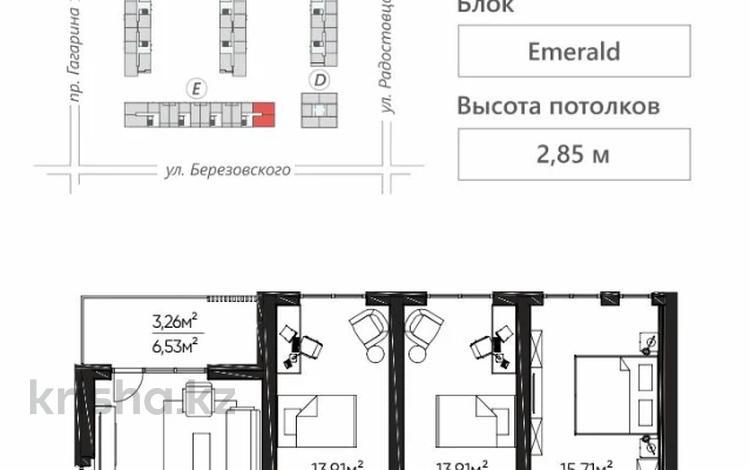 7-комнатная квартира, 94.72 м², 3/16 этаж, Гагарина 233 — Берегового за ~ 56.2 млн 〒 в Алматы, Бостандыкский р-н