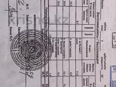 4-комнатная квартира, 96.7 м², 7/11 этаж, Сарыарка 48/2 за 30 млн 〒 в Нур-Султане (Астана), Сарыарка р-н — фото 5