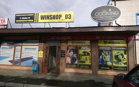 Магазин площадью 20 м², улица Ыбырая Алтынсарина 15 за 40 000 〒 в Кокшетау