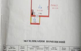 1-комнатная квартира, 24.2 м², 1/1 этаж, Жубанова 13 — Рыскулова-Жубанова за 2.3 млн 〒 в Талгаре
