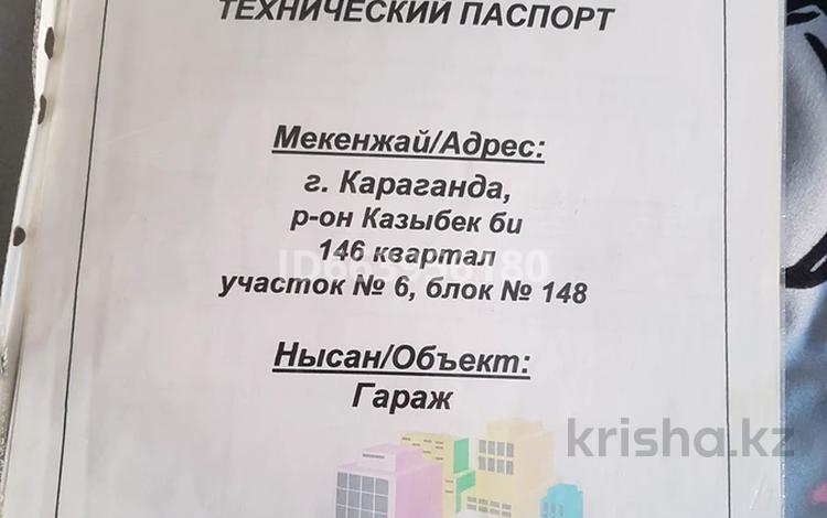 гараж за 900 000 〒 в Караганде, Казыбек би р-н
