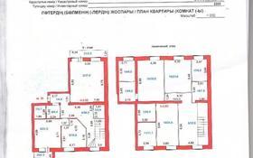 5-комнатная квартира, 275 м², 9/9 этаж, Сабатаева 120 — Назарбаева за 65 млн 〒 в Кокшетау