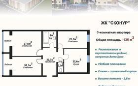 3-комнатная квартира, 136 м², 4/8 этаж, Сконур за 22.5 млн 〒 в Актобе, мкр. Батыс-2
