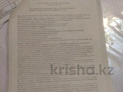 Промбаза 4 га, Арна 5 за 40 млн 〒 в Капчагае — фото 2