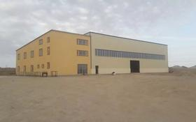 Здание, Автодром Промзона 9/10 площадью 1600 м² за 1 000 〒 в Актау