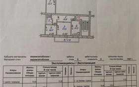 3-комнатная квартира, 77 м², 5/5 этаж, Ленина 217 — Качарская за 11.1 млн 〒 в Рудном