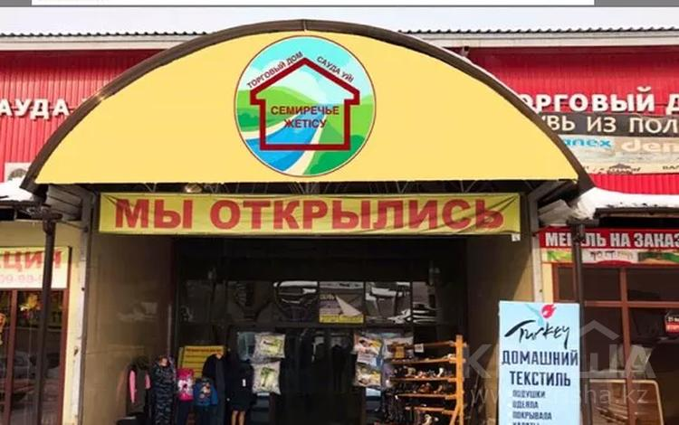 Бутик площадью 42 м², мкр Кайрат, Мкр Кайрат — Рыскулова за 2 млн 〒 в Алматы, Турксибский р-н
