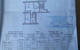 3-комнатная квартира, 72.4 м², 4/6 этаж, 50 лет Октября за 18.5 млн 〒 в Рудном