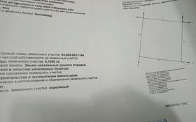 Участок 10 соток, Махамбетский район за 1 млн 〒
