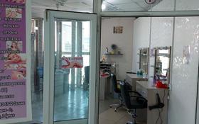 салон красоты за 1.9 млн 〒 в Талдыкоргане
