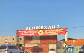 Контейнер площадью 30 м², Северное кольцо за 8.5 млн 〒 в Алматы